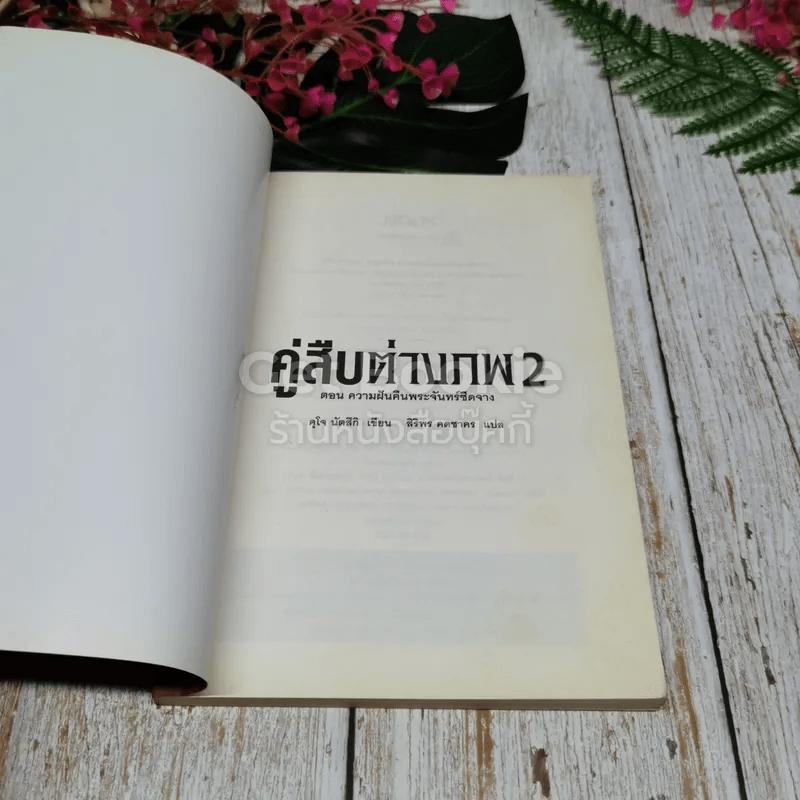 คู่สืบต่างภพ เล่ม 1-3