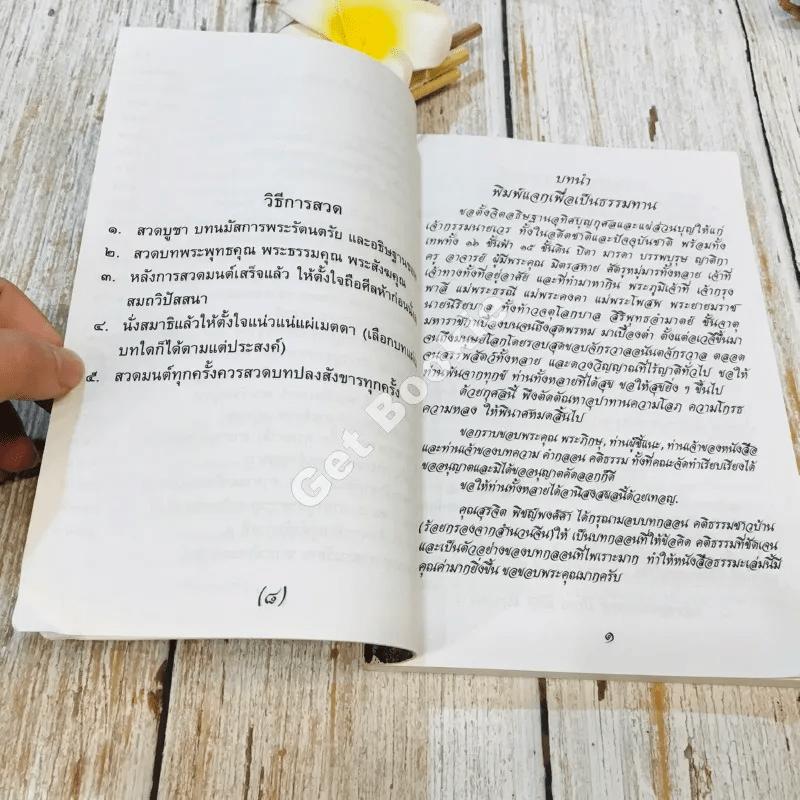 หนังสือสวดมนต์ ฉบับประจำบ้าน
