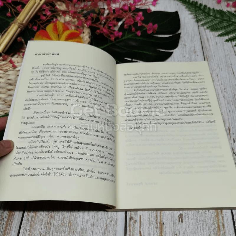 เบิร์ธเดย์ ปริศนาของผู้สูญหาย ภาคพิเศษของ ริง คำสาปมรณะ