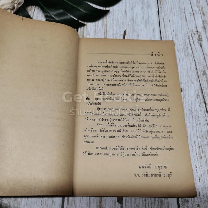 พจนานุกรม The Oxford English Course For Thailand
