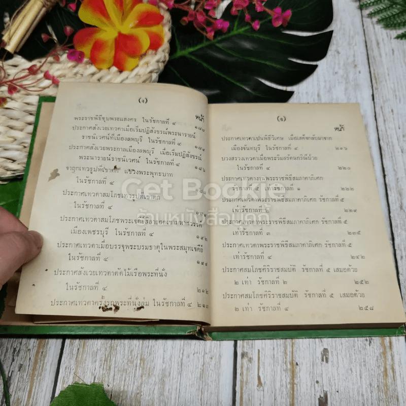 ประกาศการพระราชพิธี เล่ม 2