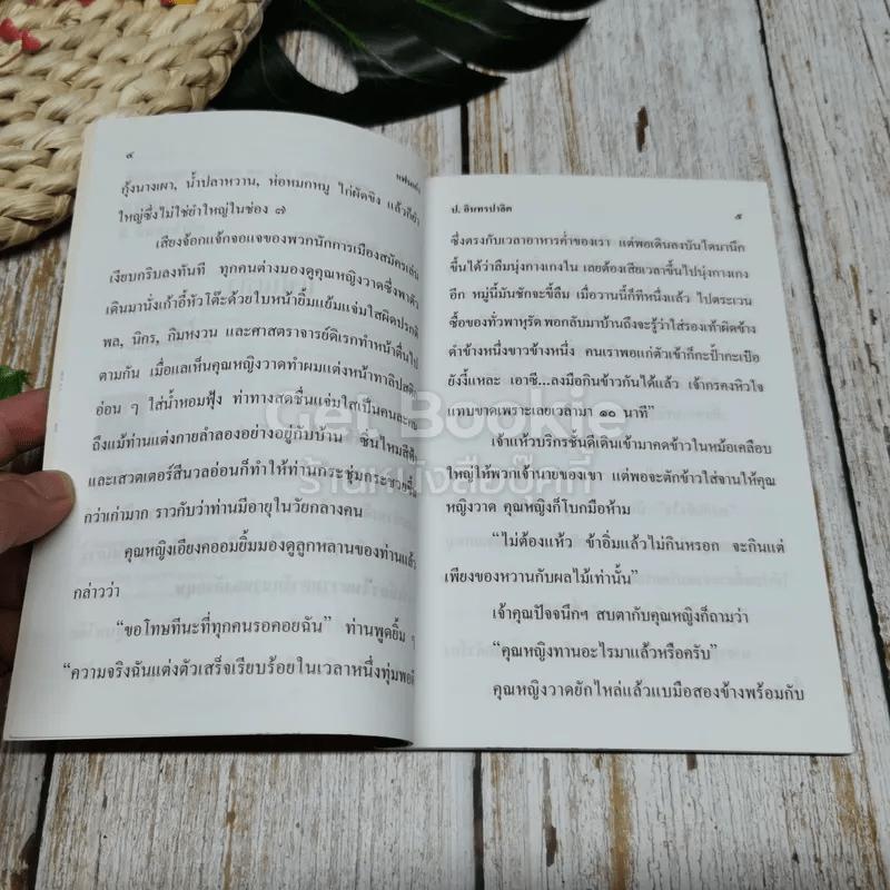 พลนิกรกิมหงวน ตอน แฟนเก่า