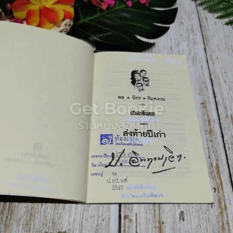 พลนิกรกิมหงวน จากศาลาโกหกตอน ส่งท้ายปีเก่า