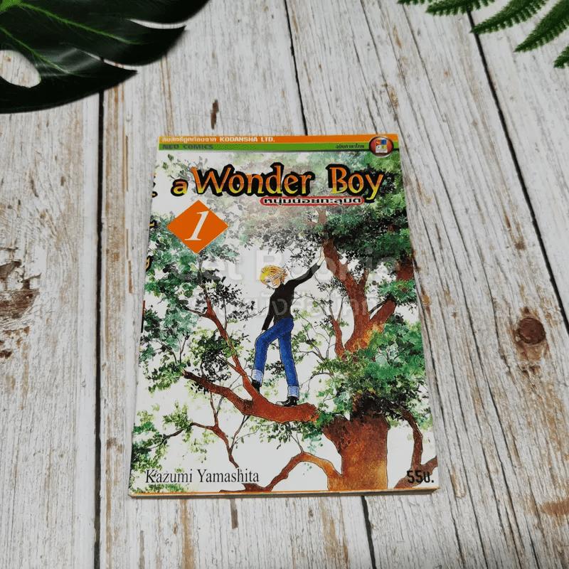 a Wonder Boy หนุ่มน้อยทะลุมิติ เล่ม 1-8