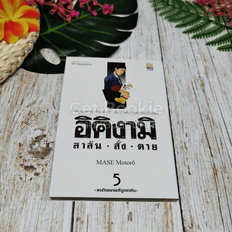 อิคิงามิ สาส์นสั่งตาย 10 เล่มจบ