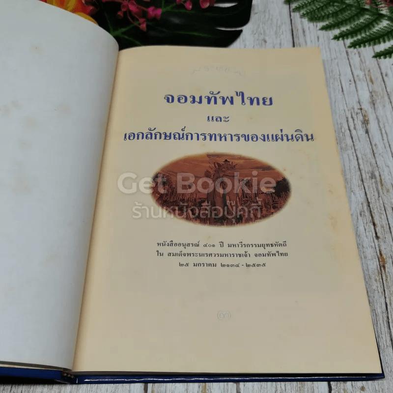 จอมทัพไทยและเอกลักษณ์การทหารของแผ่นดิน