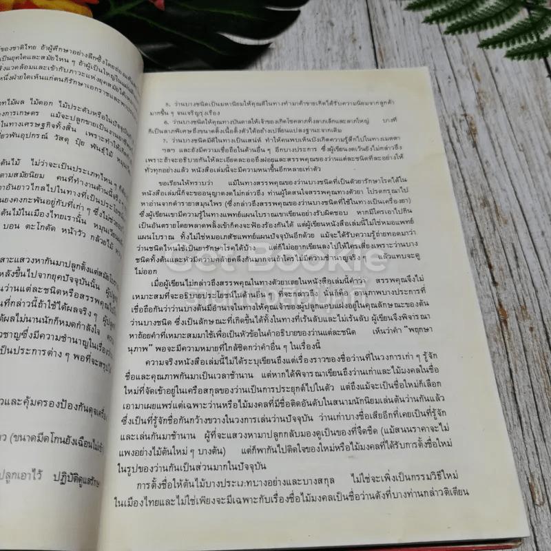 คัมภีร์ว่านและไม้มงคล ฉบับสมบูรณ์