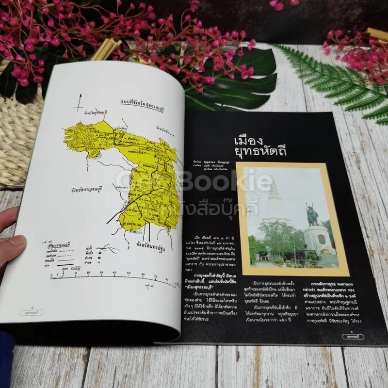 สุพรรณบุรี 400 ปี ยุทธหัตถี