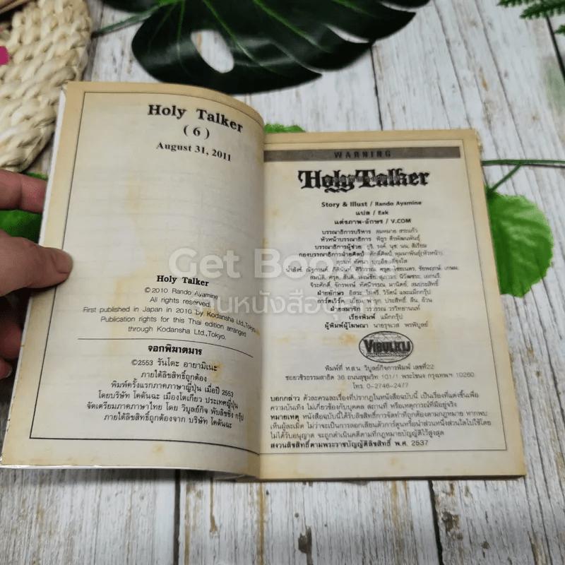 Holy Talker จอกพิฆาตมาร 6 เล่มจบ