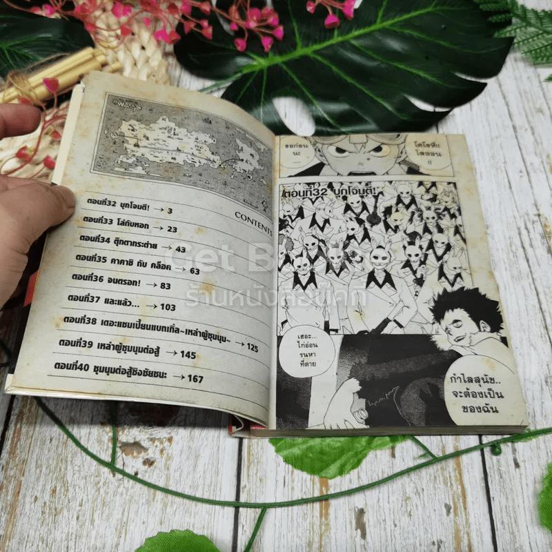 โตโต้ The wonderful Adventure 5 เล่มจบ