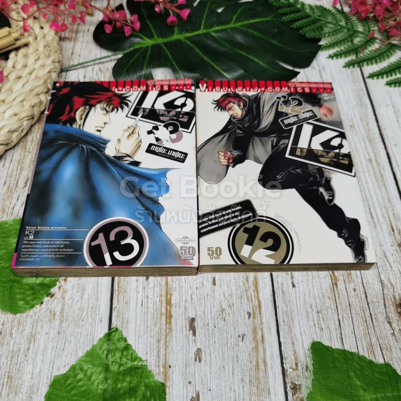 K2 เล่ม 1-15