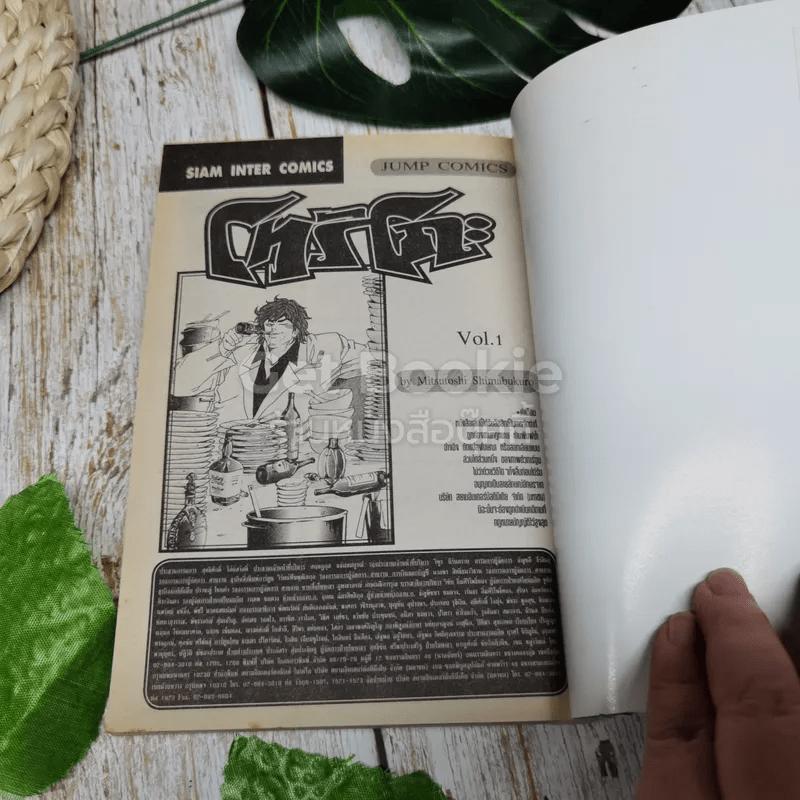 โทริโกะ เล่ม 1