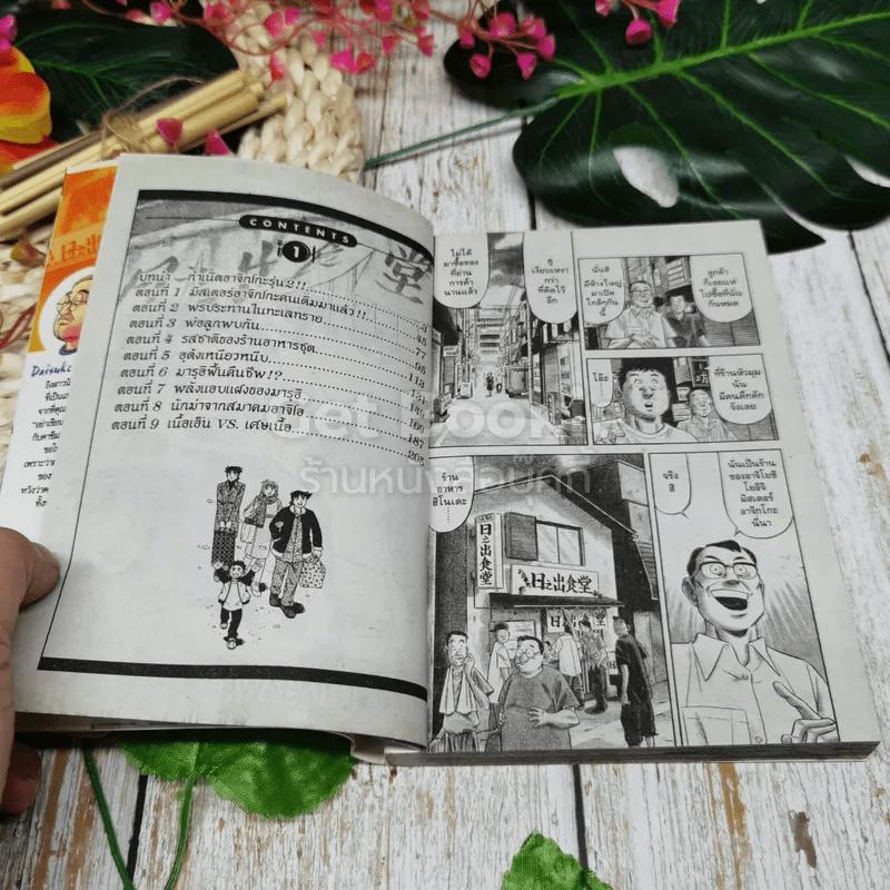 พ่อครัวจอมมายา ภาค 2 เล่ม 1
