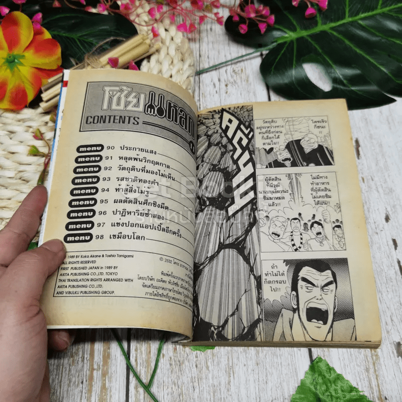 โซ้ยแหลก เล่ม 11 (ฉบับจบ)