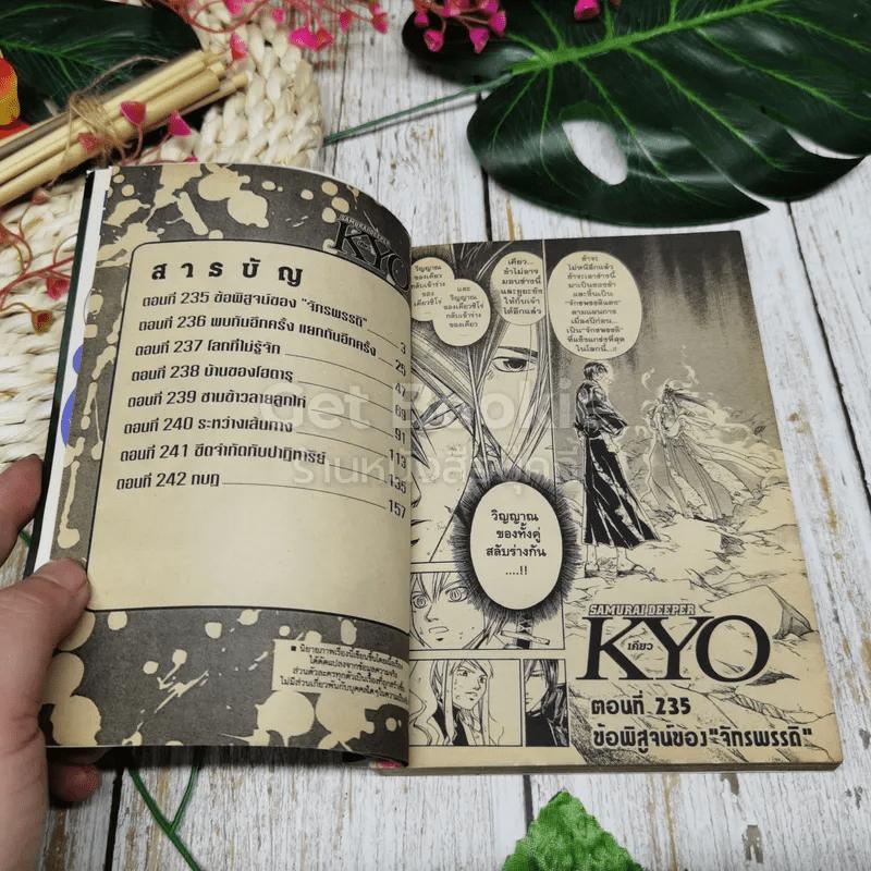 KYO เคียว เล่ม 30