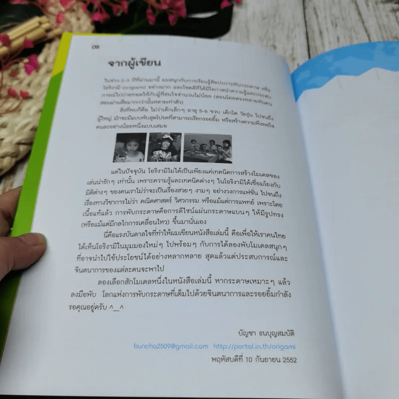 โอริงามิ เล่ม 1
