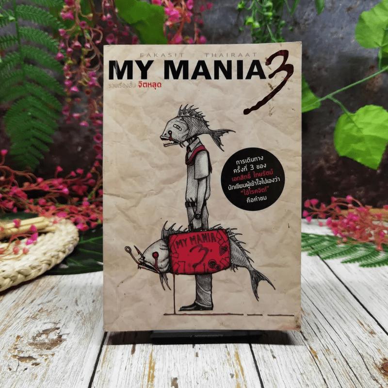 My Mania 3 รวมเรื่องสั้นจิตหลุด