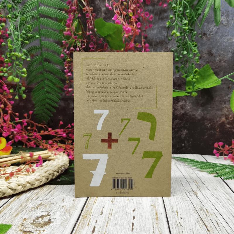 7+7 เขียนแบบถาปัด 14 งานเขียนชิ้นล่าสุดจากศิษย์เก่าถาปัดจุฬาฯ