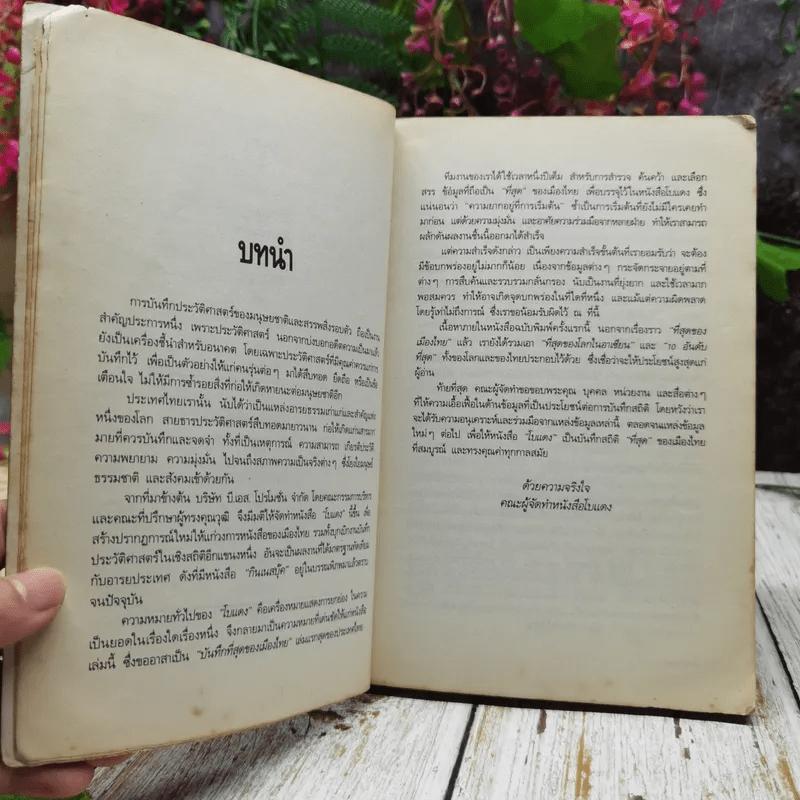 ปรากฎการณ์แรกในวงการหนังสือ บันทึกที่สุดของเมืองไทย โบแดง 2534
