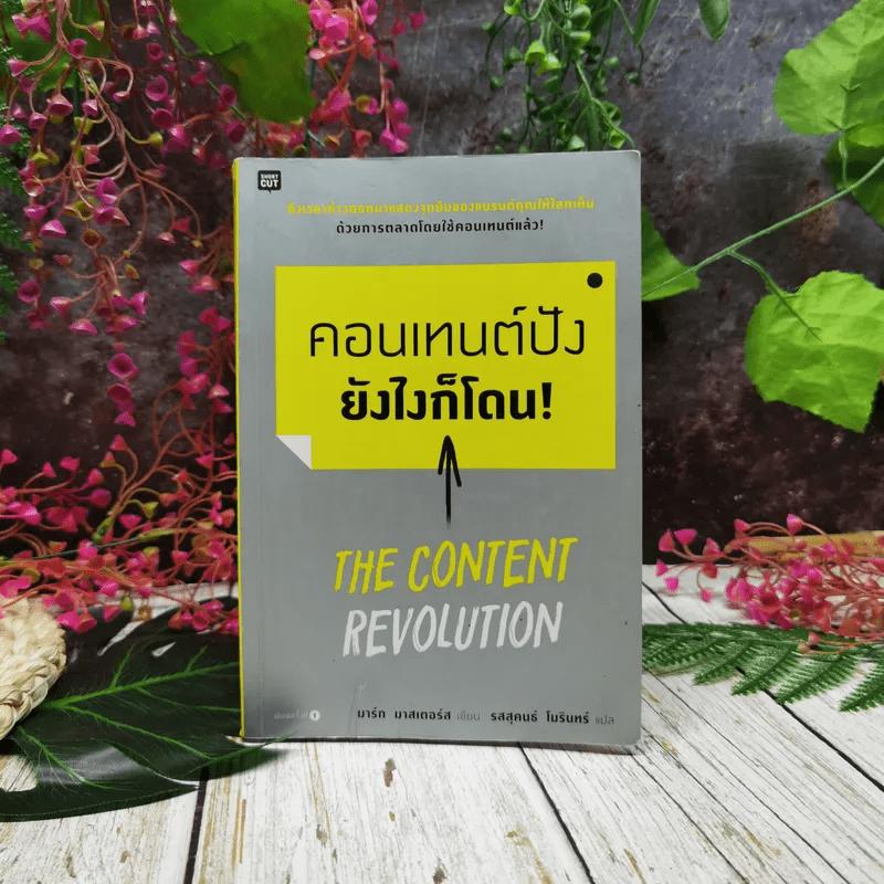 คอนเทนต์ปังยังไงก็โดน! The Content Revolution