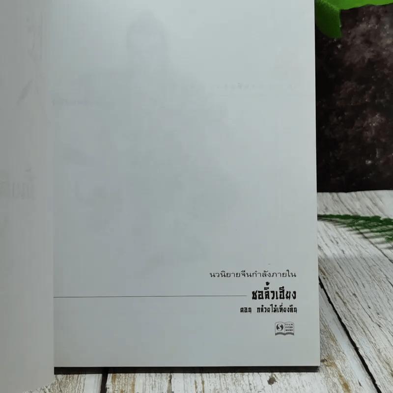 ตำนานชอลิ้วเฮียง 4 ตอน จบในตอนทุกเล่ม