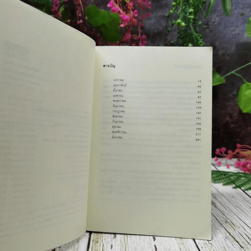 ไดอารี่ของบริดเจ็ท โจนส์ เล่ม 1-2
