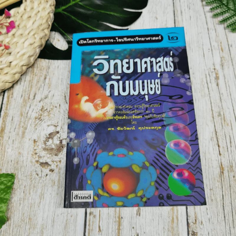 นักคิดและนักวิทยาศาสตร์ เล่ม 1-3