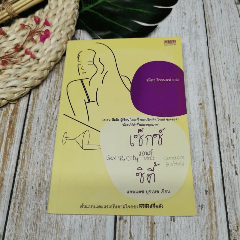 เซ็กซ์ แอนด์ เดอะ ซิตี้ + หญิงสาวกับต่างหูมุก + ไดอารี่ของบริดเจ็ท โจนส์ เล่ม 1-2