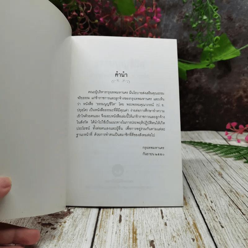 ธรรมนูญชีวิต ฉบับชาวบ้าน