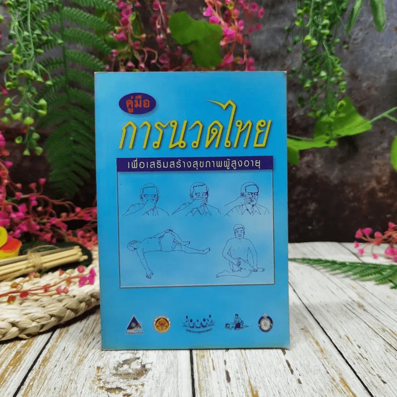 คู่มือการนวดไทย เพื่อเสริมสร้างสุขภาพผู้สูงอายุ