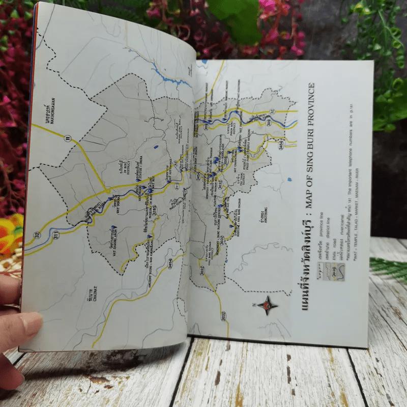 เมืองสิงห์ Singburi