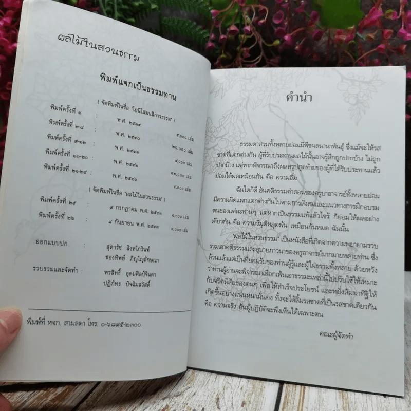 ผลไม้ในสวนธรรม อนุสรณ์ในงานพระราชทานเพลิงศพ คุณแม่มาลี พึ่งเกตุ