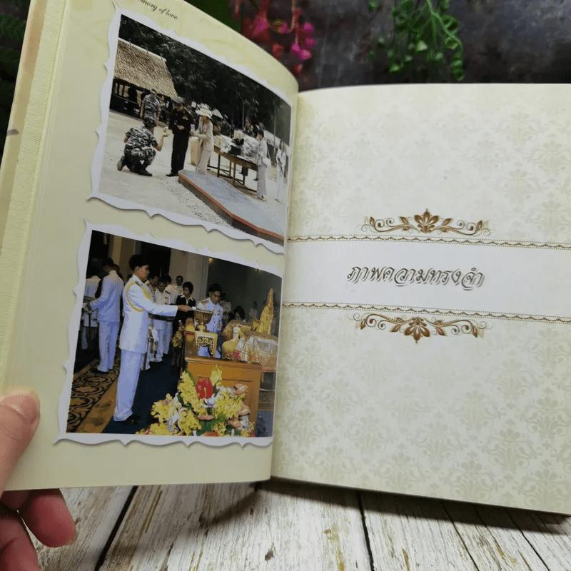 Memory of Love อนุสรณ์งานศพพลโท วิรัตน์ สุดรุ่ง