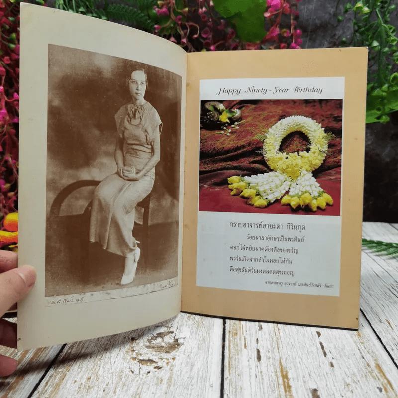 จารึกในดวงใจศิษย์ ศุภมงคลวาร 90 ปี อาจารย์อายะดา กีรินกุล