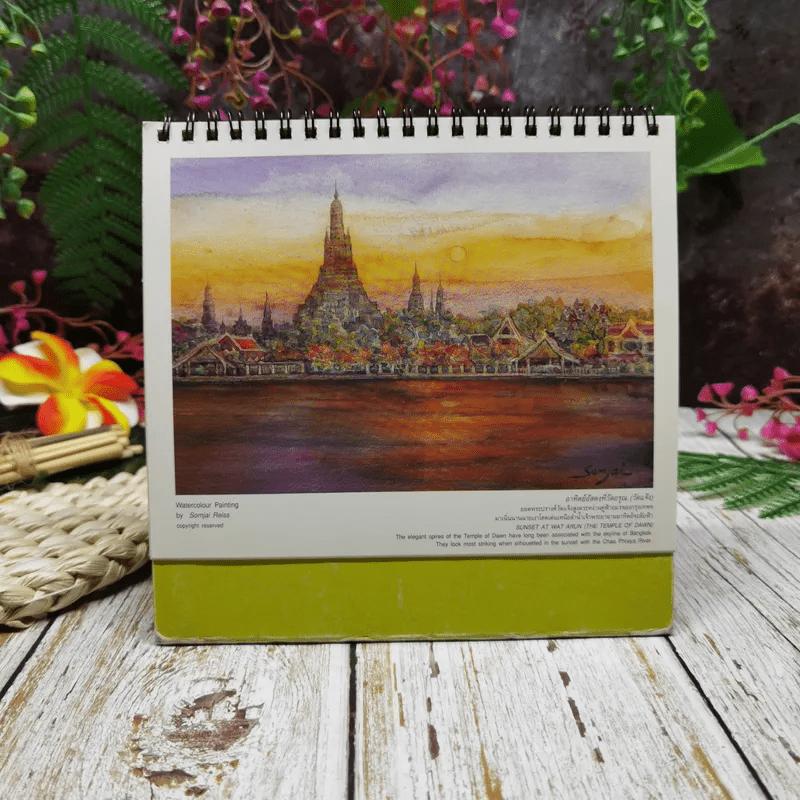 Amazing Thailand 2000