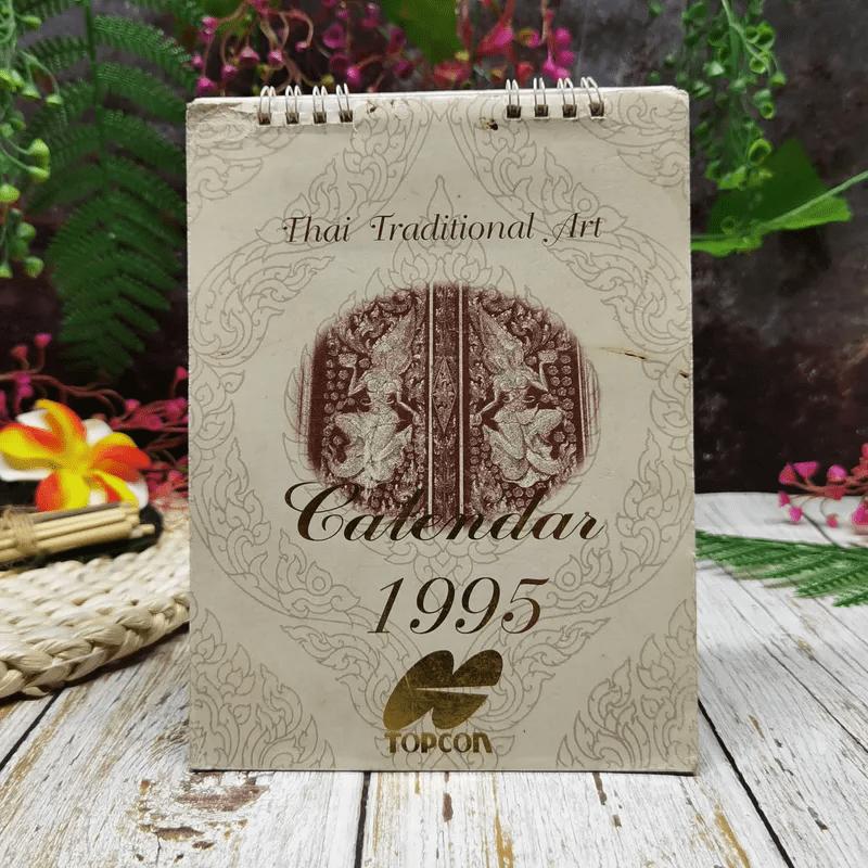 ปฏิทิน Topcon Thai Traditional Art Calendar 1995