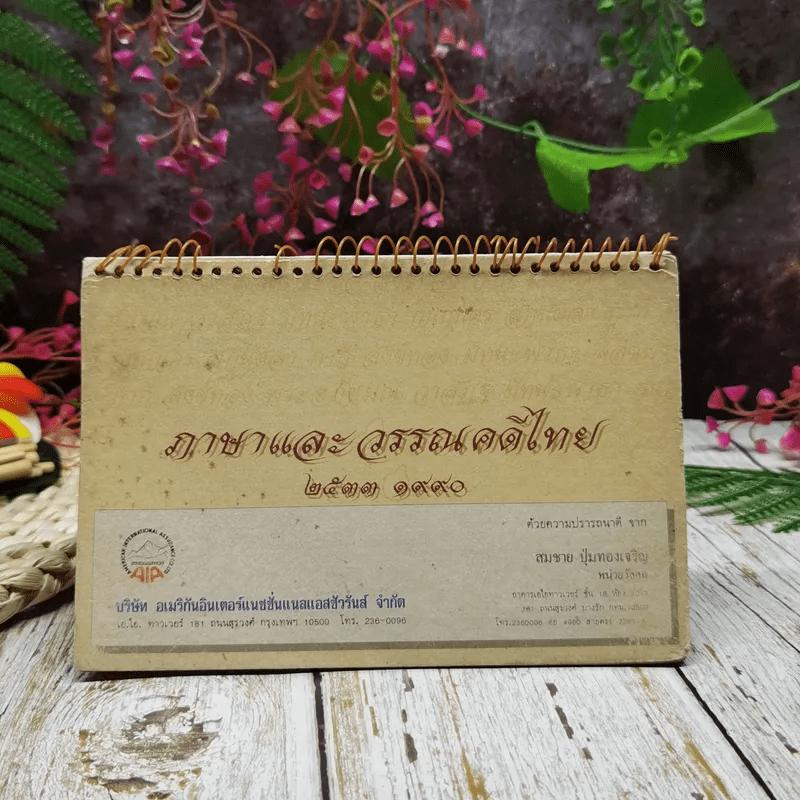 ปฏิทิน AIA ภาษาและวรรณคดีไทย 2533