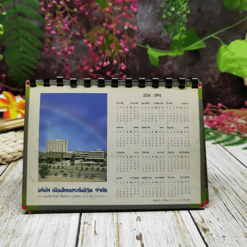 ปฏิทินเมืองไทยประกันชีวิต 2533 ตำราช้างฉบับหลวง รัชกาลที่ 2