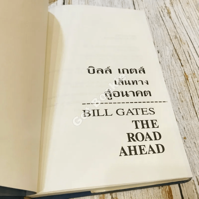 บิล เกตส์ The Road Ahead เส้นทางสู่อนาคต