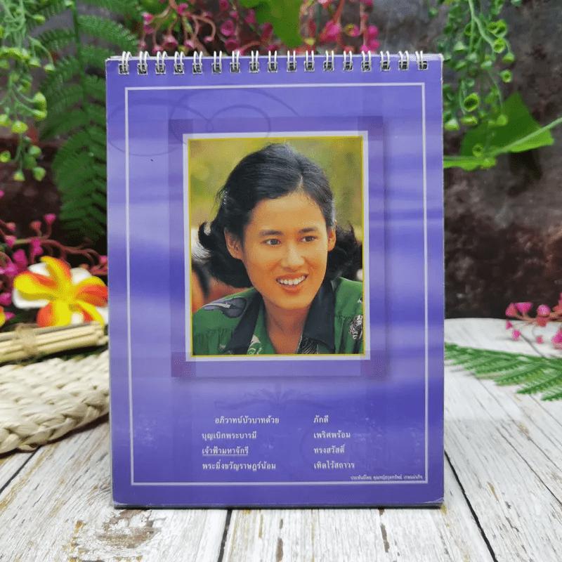 ปฏิทินเมืองไทยประกันชีวิต 2546 คู่ฟ้า ขวัญแผ่นดิน
