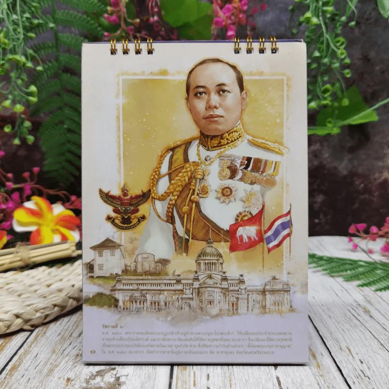ปฏิทินธนาคารไทยพาณิชย์ พ.ศ.2561