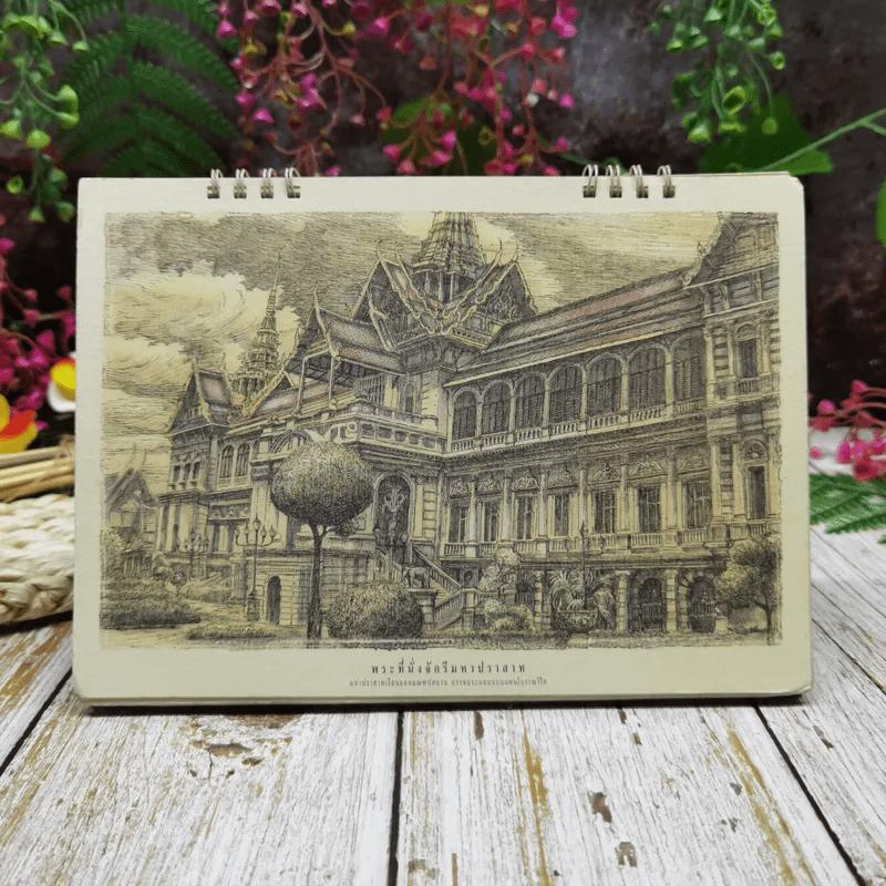 ปฏิทินการทางพิเศษแห่งประเทศไทย พ.ศ. 2540 สถาปัตยศิลป์แห่งพระบรมราชวงศ์จักรีสยาม
