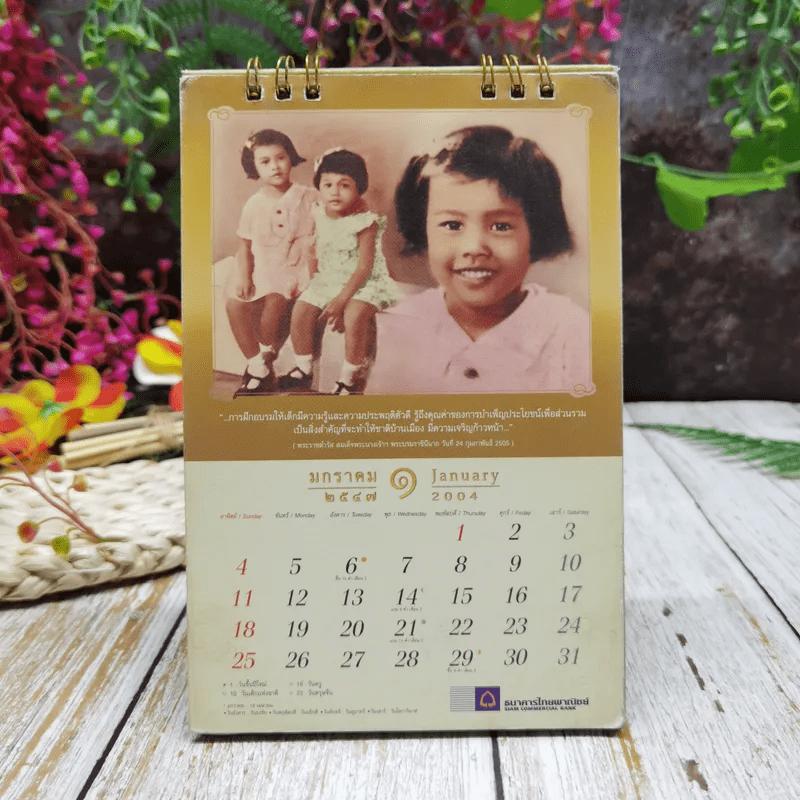 ปฏิทินไทยพาณิชย์ พ.ศ.2547