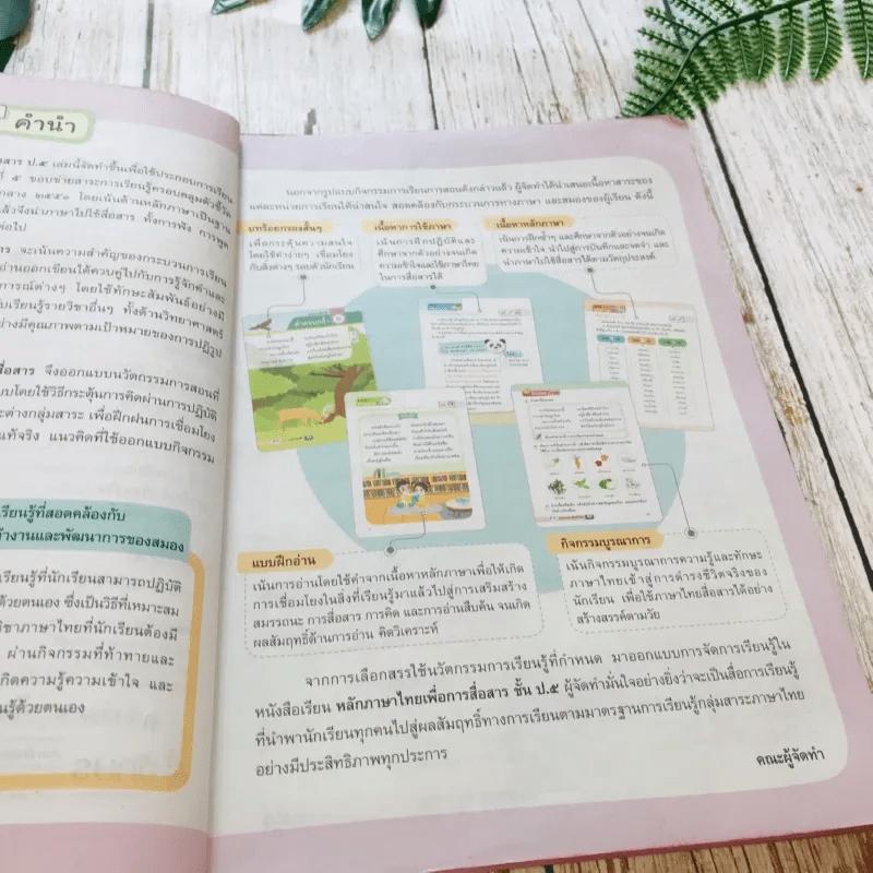 หลักภาษาไทยเพื่อการสื่อสาร ป.5