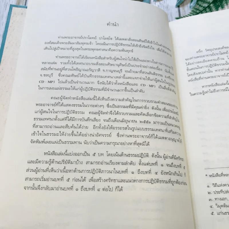 ประมวลธรรมเทศนา เล่ม 1-2