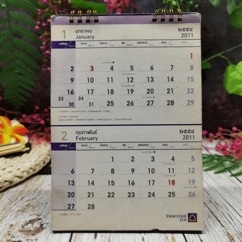 ปฏิทินไทยพาณิชย์ 2554