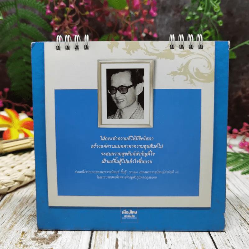 ปฏิทินเมืองไทยประกันภัย 2552 รอยยิ้มของพ่อ