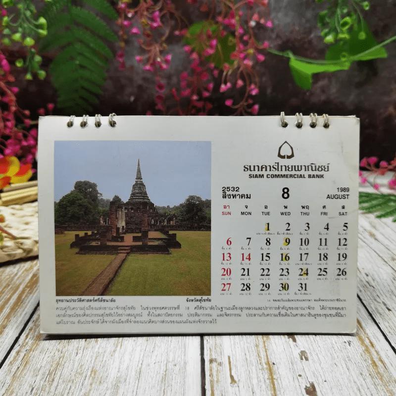 ปฏิทินไทยพาณิชย์ 2532
