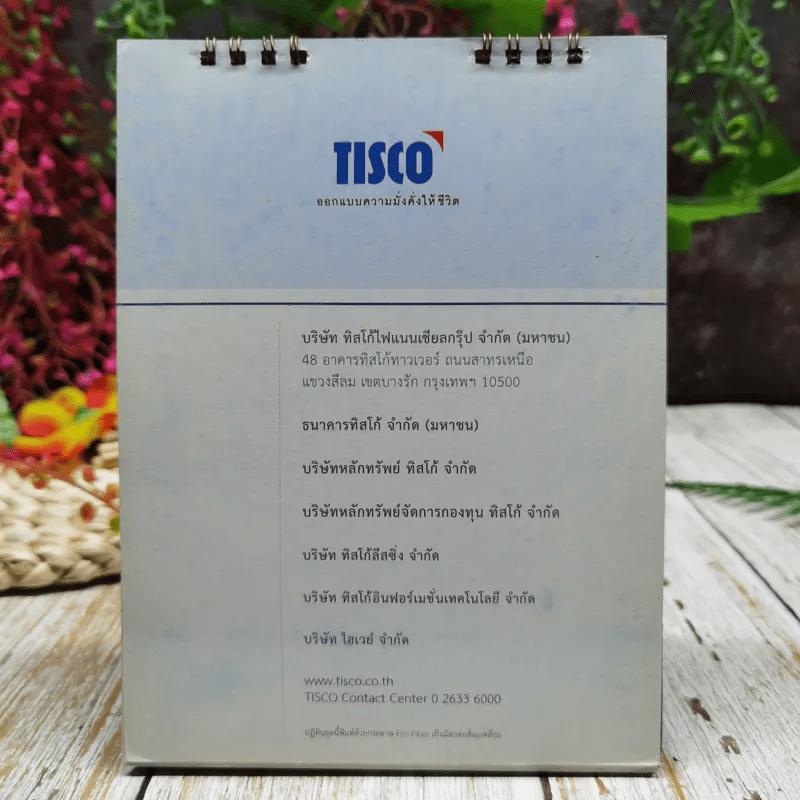 ปฏิทิน TISCO 2555