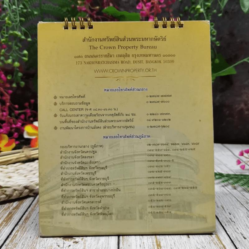 ปฏิทิน 26 สัมพุทธศตวรรษ พ.ศ.2555